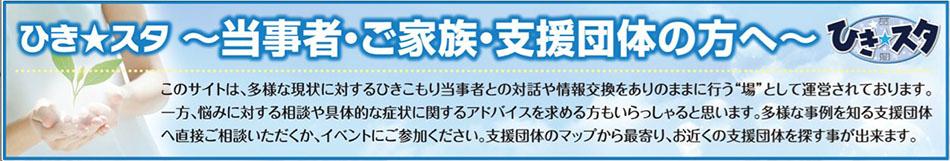 ひきスタ支援情報ページトップ画像