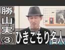 勝山実さん