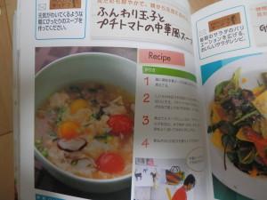 中華風スープのページ