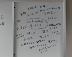 講義で使ったホワイトボード