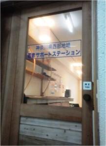 サポートステーション入り口ドア