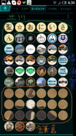 イングレスプレイ画面3