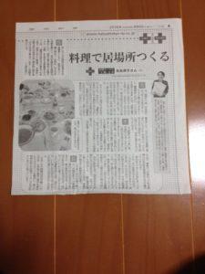 活動内容が掲載された新聞記事