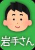 岩手さんの顔イラスト