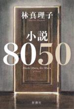 小説8050の表紙